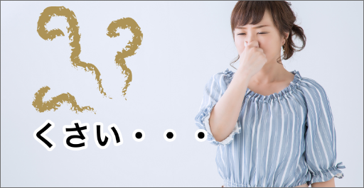 大阪府大東市の害獣駆除被害2 悪臭の増加の画像