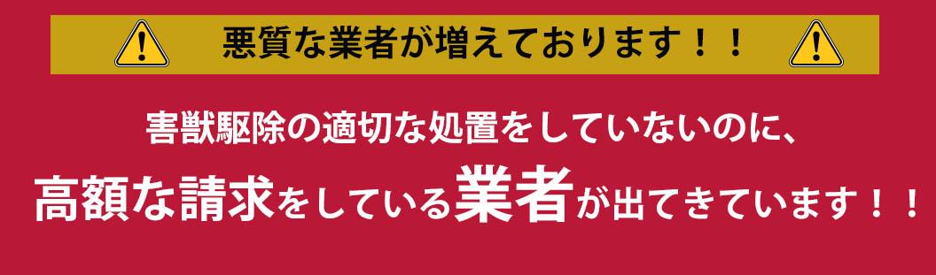 大阪府枚方市の害獣駆除被害に注意してください!
