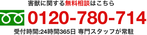 東京都西東京市でのネズミ、イタチなどの害獣被害はすぐにご連絡ください!