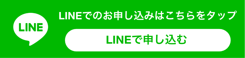 滋賀県甲賀市でのLINE