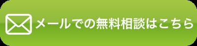 大阪府大東市でのネズミ、イタチなどの害獣被害はメールよりもお電話の方がスムーズです。すぐに電話でご連絡ください!