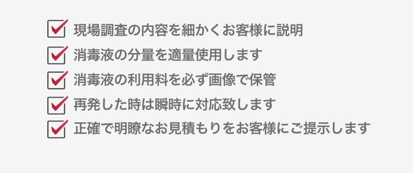 兵庫県川西市の害獣被害リスト
