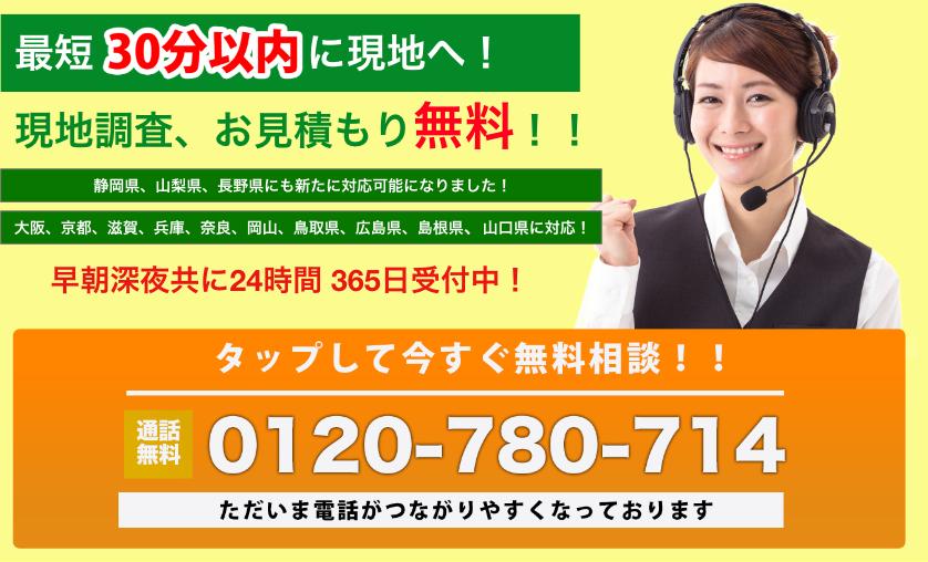 害獣駆除の被害が大阪府摂津市で急増中!