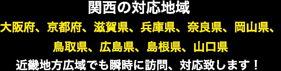 大阪府摂津市の害獣被害が急増中