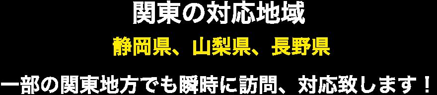 害獣被害が長野県中野市で急増中!ヒーローズにお任せください