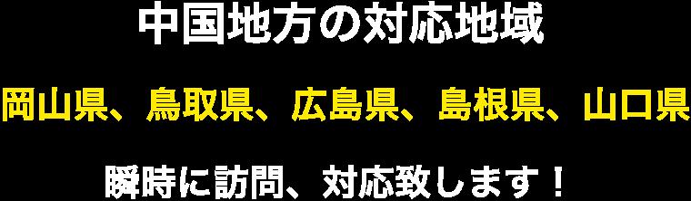 岡山県浅口郡 里庄町の害獣被害が急増中